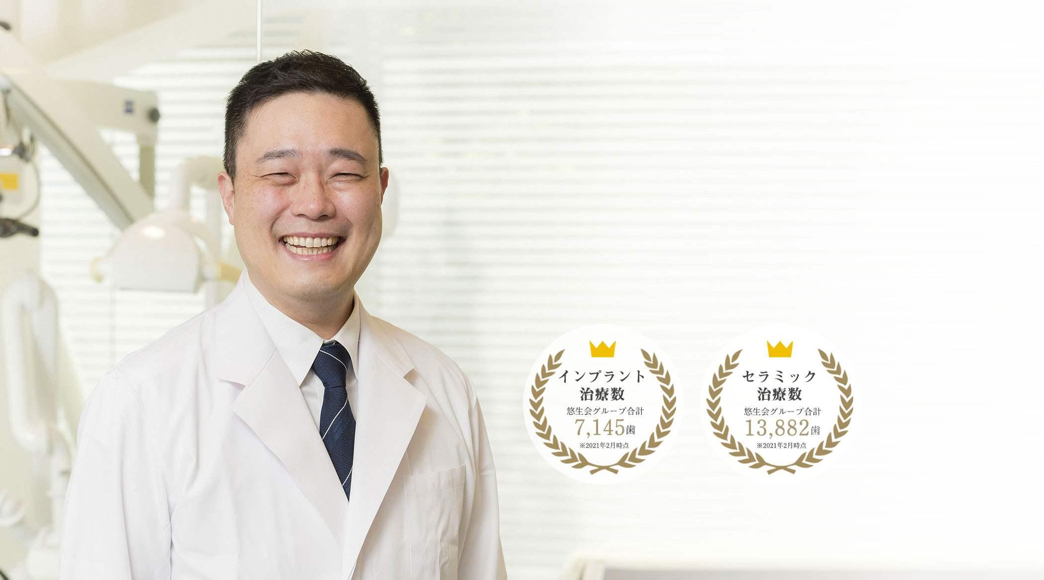 ニューヨーク大学を卒業した大阪のインプラントの名医